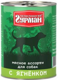 Четвероногий Гурман Мясное Ассорти Консервы для Собак с Ягненком