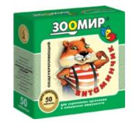 Зоомир Витаминчик для грызунов для иммунитета общеукрепляющий (50 таб )
