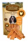 Деревенские лакомства Куриные ломтики сушеные для собак