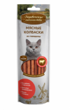 Деревенские лакомства колбаски из говядины для кошек