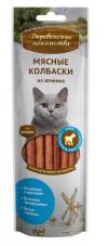 Деревенские лакомства Мясные колбаски из ягненка для кошек