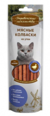 Деревенские лакомства Мясные колбаски из утки для кошек