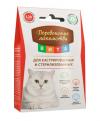 Витаминизированное лакомство для кастрированных и стерилизованных кошек