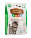 Витаминизированное лакомство для котят до 1 года